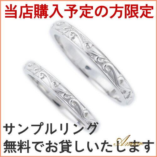 結婚指輪 エンゲージリング「AMOR アモール/サンプルリング無料レンタル」