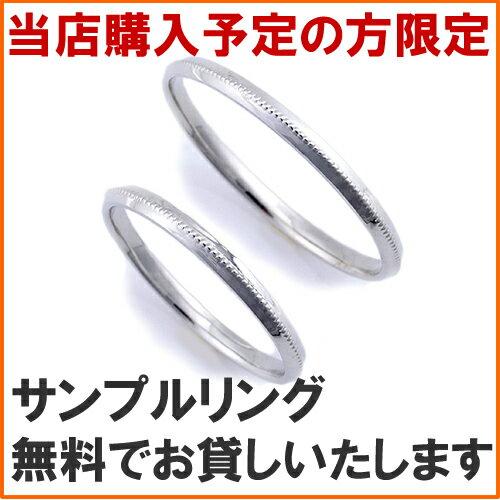 マリッジリング「センターミル/サンプルリング無料レンタル」【送料無料】 結婚指輪 ブライダル リング