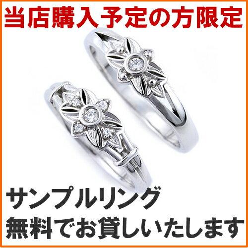 結婚指輪 エンゲージリング「フロリーデ/サンプルリング無料レンタル」