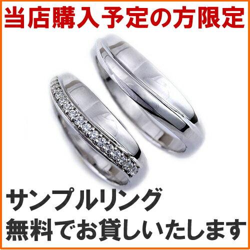 結婚指輪 エンゲージリング「ルーメン/サンプルリング無料レンタル」