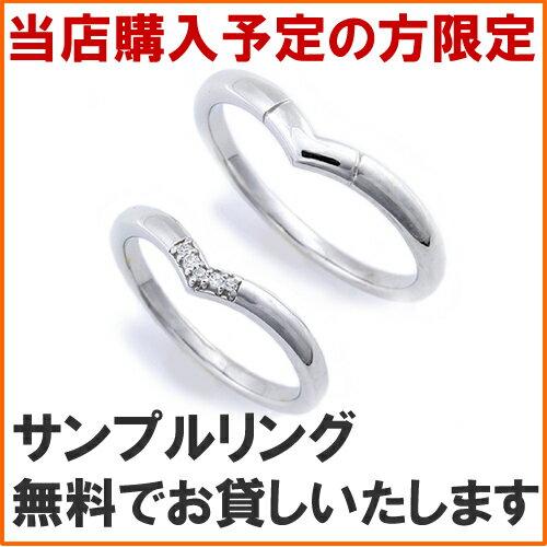 マリッジリング「Vライン/サンプルリング無料レンタル」【送料無料】 結婚指輪 ブライダル リング