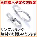 オーダージュエリーディークレアで買える「マリッジリング「リボンライン/サンプルリング無料レンタル」【送料無料】 結婚指輪 ブライダル リング」の画像です。価格は1円になります。
