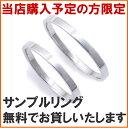 マリッジリング「スクエア/サンプルリング無料レンタル」【送料無料】 結婚指輪 ブライダル リング