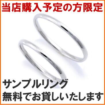 マリッジリング「スリム(甲丸)/サンプルリング無料レンタル」【送料無料】 結婚指輪 ブライダル リング