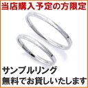 マリッジリング「ツインミル/サンプルリング無料レンタル」【送料無料】 結婚指輪 ブライダル リング
