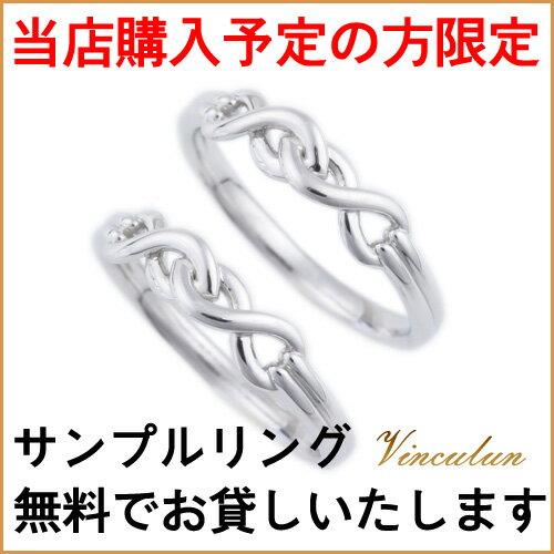 結婚指輪 エンゲージリング「VINCULUM ウインクルム/サンプルリング無料レンタル」