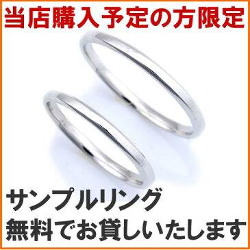 マリッジリング「フラット(台形)/サンプルリング無料レンタル」【送料無料】 結婚指輪 ブライダル リング