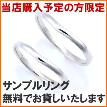 マリッジリング「シンプルスローラインカーブ/サンプルリング無料レンタル」【送料無料】 結婚指輪 ブライダル リング