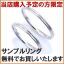 マリッジリング「ツインライン/サンプルリング無料レンタル」【送料無料】 結婚指輪 ブライダル リング
