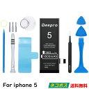 Deepro iPhone5 バッテリー 交換用キット 大容量バッテリー 1800mAh 3.8V