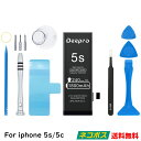Deepro iPhone5s iPhone5c バッテリー 交換用キット - 大容量バッテリー 1