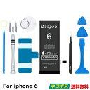 Deepro iPhone6 バッテリー 交換用キット 大容量バッテリー 2280mAh 3.8V