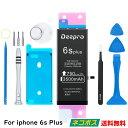 Deepro iPhone6s Plus バッテリー 交換用キット 大容量バッテリー 3500mAh
