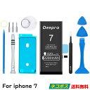 Deepro iPhone7 バッテリー 交換用キット 大容量バッテリー 2280mAh 3.82V
