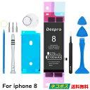 Deepro iPhone8 バッテリー 交換用キット 大容量バッテリー 2100mAh 3.82V