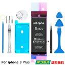 Deepro iPhone8 Plus バッテリー 交換用キット 大容量バッテリー 3060mAh