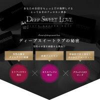 ディープスイートラブ恋愛専用香水2