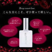 ディープスイートラブ恋愛専用香水3