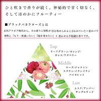 ディープスイートラブ恋愛専用香水4