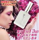 【1300円OFF ハロウィンSALE】香水 レディース 男