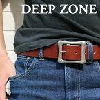 ベルト オイルレザー スクエアバックル Deep Zone #634-13 ◆ 本革 皮 レザー 彼氏 父親 プレゼント ギフト メンズベルト ◆