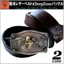 (Deep zone)ベルト メンズ 栃木レザーベルト メンズ ショルダーレザー 本革 日本製 Deep Zoneバックル ブラス ピューター