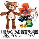 【訳あり:B品】【50%OFF】おけいこクマさん アタッチメント・ベアー