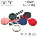 【5月中旬発送予定】AirTag 専用 柔らかで触り心地の良いシリコーン素材 STRAP for AirTag 約6kgのストラップ部の引っ張り強度