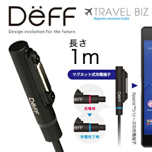 【Deff直営ストア】TRAVEL BIZ Magnetic Connector Cable