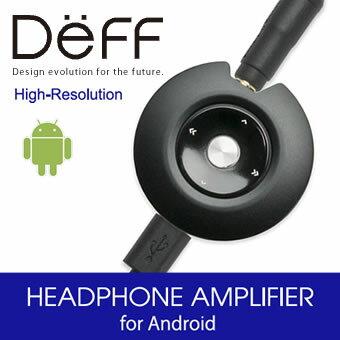 ポータブルヘッドホンアンプ_for_Android