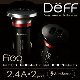 【Deff直営ストア】合計4.8,2ポート,シガーチャージャー「CarCigerChargerFigo」iPhoneやスマートフォン、タブレットを同時に充電!