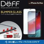 iPhone Xs Max ガラスフィルム ガラスのフチをバンパー形状にした BUMPER GLASS 持ち手にも優しくガラスへの直撃を防ぐ 全画面保護モデル