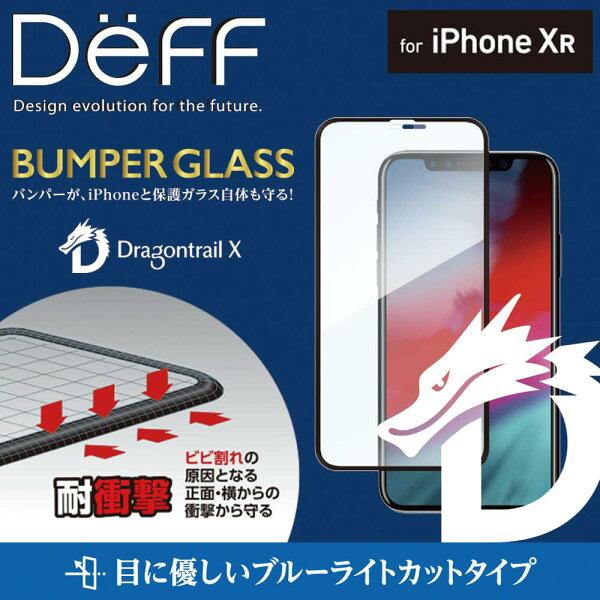 bb2159eb95 iPhone XR ガラスフィルム ガラスのフチをバンパー形状にした .