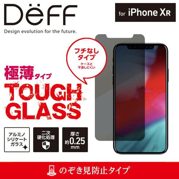 21f7f10182 iPhone XR ガラスフィルム 二次硬化処理 でガラス強化し割れに.