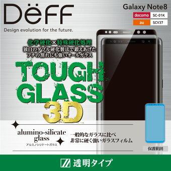 GalaxyNOTE8強化ガラスフィルムラウンドした画面の端まで強力保護3D成形ドラゴントレイルX透明クリア割れ難いdocomoSO-01KuSOV36Softbank【送料無料】