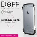 【Deff直営ストア】CLEAVE Hybrid Bumper for iPhone 6s Plus / iPhone6 Plus 【レビュー特典対象商品】