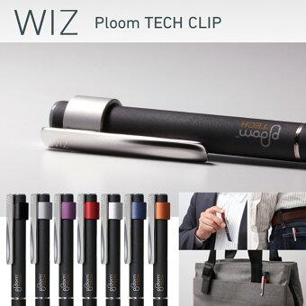 プルームクリップPloomTECHステンレスとアルミで作った便利なクリップ装着簡単WIZ【Deff直営ストア】【新製品】