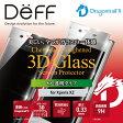 Xperia XZ 全面3D強化ガラスフィルム ラウンドした画面の端まで強力保護 3D成形 ドラゴントレイルX 透明クリア docomo SO-01J au SOV34 Softbank 【送料無料】 新製品