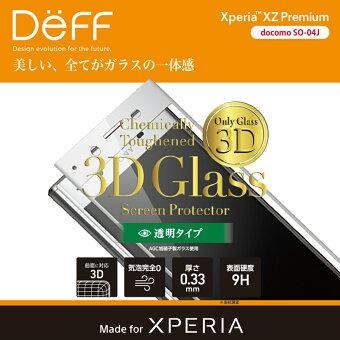 XperiaXZPremium全面3Dガラスフィルムラウンドした画面の端まで強力保護3D成形完全フル透明割れ難いdocomoSO-03J/SO-01JauSOV35/SOV34Softbank【送料無料】新製品