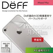 iPhone7Plus背面保護フィルム強力保護3D立体保護透明クリアAppledocomoauSoftbank