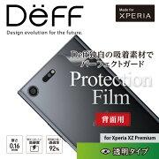 XperiaXZs背面保護フィルム透明度の高く柔らかい背面強力保護透明クリアdocomoSO-03JauSOV35Softbank新製品