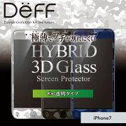iPhone7ガラスフィルムカモフラージュカラー極薄でフチが割れにくい3D成形AGC旭硝子製透明クリア強力保護AppledocomoauSoftbank【送料無料】