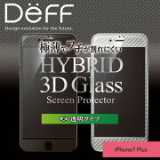 iPhone7Plusガラスフィルムカーボン立体カラー極薄でフチが割れにくい3D成形AGC旭硝子製透明クリア強力保護AppledocomoauSoftbank【送料無料】