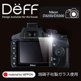 D3200, D3300対応 ディーフガラス保護フィルム【Deff直営ストア】High Grade Glass Screen Pro...
