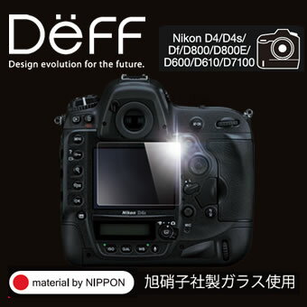D4s, D4, Df, D800E, D800, D610, D600, D7100対応 ディーフガラス保護フィルム【Deff直営スト...
