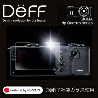 SIGMA dp1 Quatoro、dp2 Quatoro、dp3 Quatoro ディーフガラス保護フィルム【Deff直営ストア】...