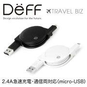 スマートフォン対応MicroUSB取り式USBケーブル