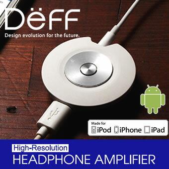 ポータブルヘッドホンアンプ_for_iPhone