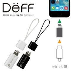 【Deff直営ストア】【Apple社公認MFi取得製品】Lightning - Micro USB AdapteriPod/iPhone/iPad用iPad Air対応ストラップワイヤー付きデータ通信&充電両対応
