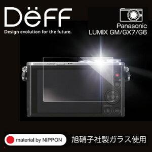 LUMIX GM1K, GX, GX7, G6用ガラスフィルム ディーフガラス保護フィルム【Deff直営ストア】High...